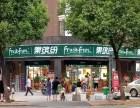 上海果缤纷 水果连锁店加盟 高收入低成本