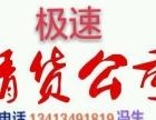 专业清货公司惠州龙门清公司承接各大小 百货超市短期清货