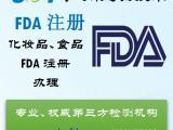眉山美国FDA注册公司