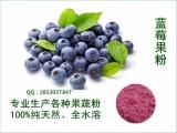 蓝莓提取物 蓝莓浸膏粉 蓝莓粉100%水溶性浆果之王