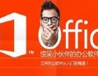 杨浦办公自动化培训 OFFICE办公软件全能突破学习
