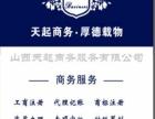 太原小店区代办网络文化经营许可证、ICP经营许可证