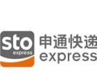 【申通快递】加盟/加盟费用/项目详情