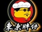 东东胖仔米线 诚邀加盟