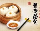 百年龙袍蟹黄汤包加盟,特色汤包带你创业致富!