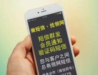 【短信业务】106短信,帮你找客户、发通知、做宣传