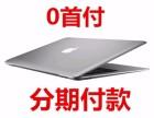 郑州苹果平板分期付款0首付按揭地址在哪iPad air怎么读