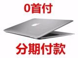 鄭州蘋果平板分期付款0首付按揭地址在哪iPad air怎么讀