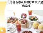 上海特色港式茶餐厅培训加盟首选品威