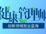 上海健康管理师培训报名招生网址