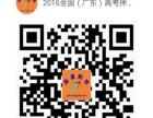 2016全国高考(广东省实)权威押题