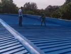 珠海中山南屏厂房金属屋面补漏车间防水补漏公司防水工程