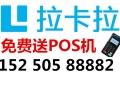 南阳邓州 银联秒到POS机办理 下机快 POS机加盟