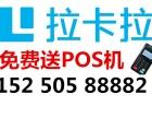 乐山峨边 拉卡拉POS机代理,POS机招商,POS机免费送