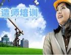 北京朝阳哪里有比较好的二级建造师培训机构?