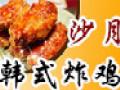 沙月韩式炸鸡加盟