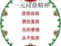 2018年一元问鼎教育 寒假 春季 特色小班学习