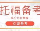 北京英语培训课程,海淀托福学习精品授课
