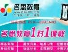 徐州湖滨附近中考复习辅导到阿尔卡名思教育一对一培优