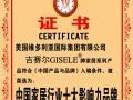 【吉赛尔】加盟官网/加盟费用/行业前十