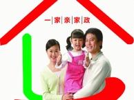 一家亲月嫂育婴师保姆家政服务公司为您提供专业家庭服务