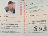 醫師資格證書查詢.醫師資格證書注冊.直接領取真實醫師資格證書