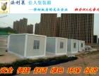 西青集装箱移动房屋岗亭出租每天仅需6元