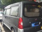 五菱荣光2008款 1.2 手动 舒适型 8座 想换轿车,诚心出