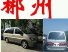 郴州专业旅游包车接送服务,5座,7座,8座9座车都有。