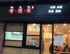 怀旧老上海早餐 嗲德来 豆浆油条加盟