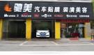 南京便宜的汽车贴膜多少钱