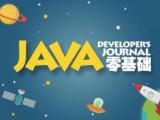 苏州哪里有Java培训学校到底什么是Java开发上元教育