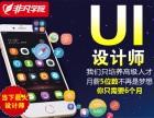 上海软件UI设计培训 APP UI设计培训班费用