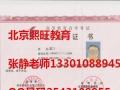 2017年北京财贸职业学院自考专科管理专业招生简章