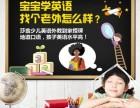 宝宝(孩子们)要学好英语,还是要让老外来教学!