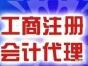 沙坪坝大学城工商代办公司 大学城代账会计 公司注册创业找冯悦