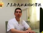 广东省南大职业培训学院 中医推拿师招生简章