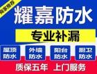 杭州专业防水补漏,免费上门勘察
