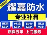杭州江干防水补漏,免费上门勘查,质保五年