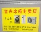 处理冰箱、冰柜、空调、洗衣机