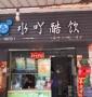 东海湾 东海湾后埔热闹小街 酒楼餐饮 商业街卖场