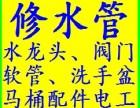 青岛李沧区电工维修,李沧区水管维修,沧口电工水管维修电话