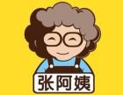 郑州张阿姨奶茶店开在什么位置好 张阿姨奶茶加盟怎么样