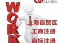 青浦注册公司资料流程 全程代理 专业办理 可加急