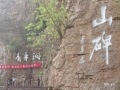 安阳红旗渠、太行大峡谷2日游