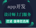 app开发,您想要的功能,我们都可以开发