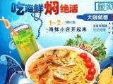 本溪海鲜焖面网红小吃出餐快专业培训欢迎到店考察