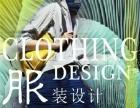 【名师班】女装设计和婚纱礼服设计精英班招生