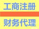 东莞出具审计报告税审报告验资报告高新技术专项审计报告代理记账