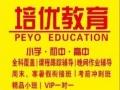 新兴县培优教育中心